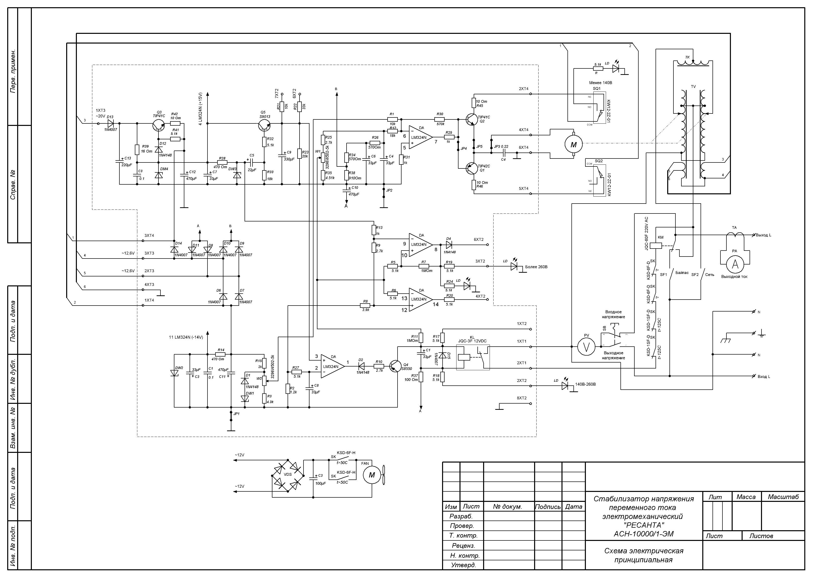 Схема стабилизатора ресанта асн 1000 1 ц фото 372