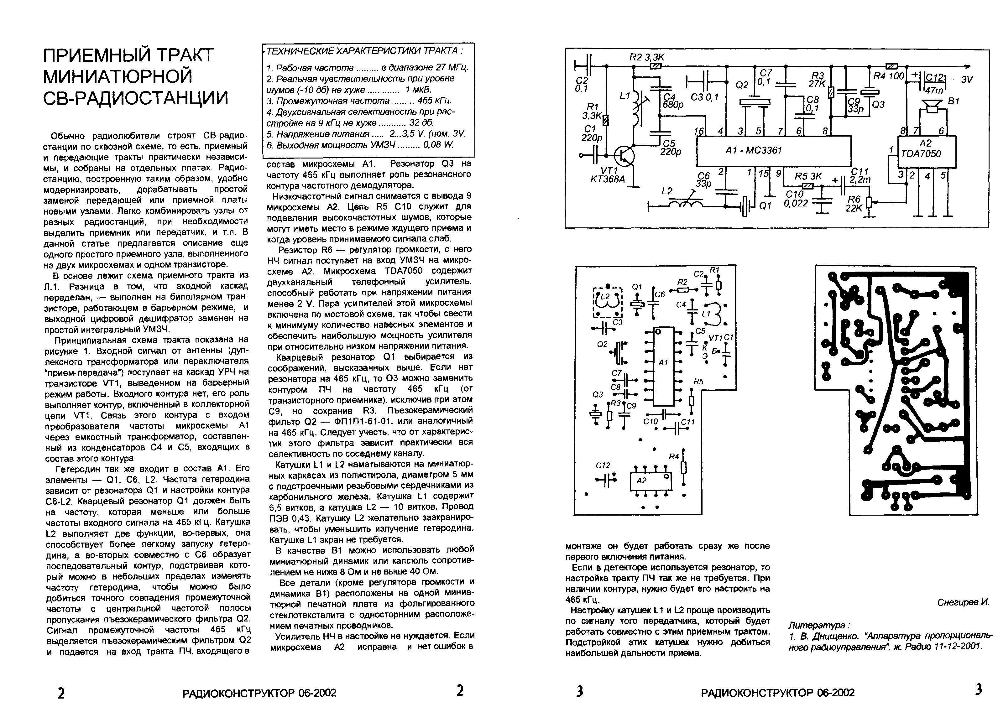 схема подключения микросхемы tda7050