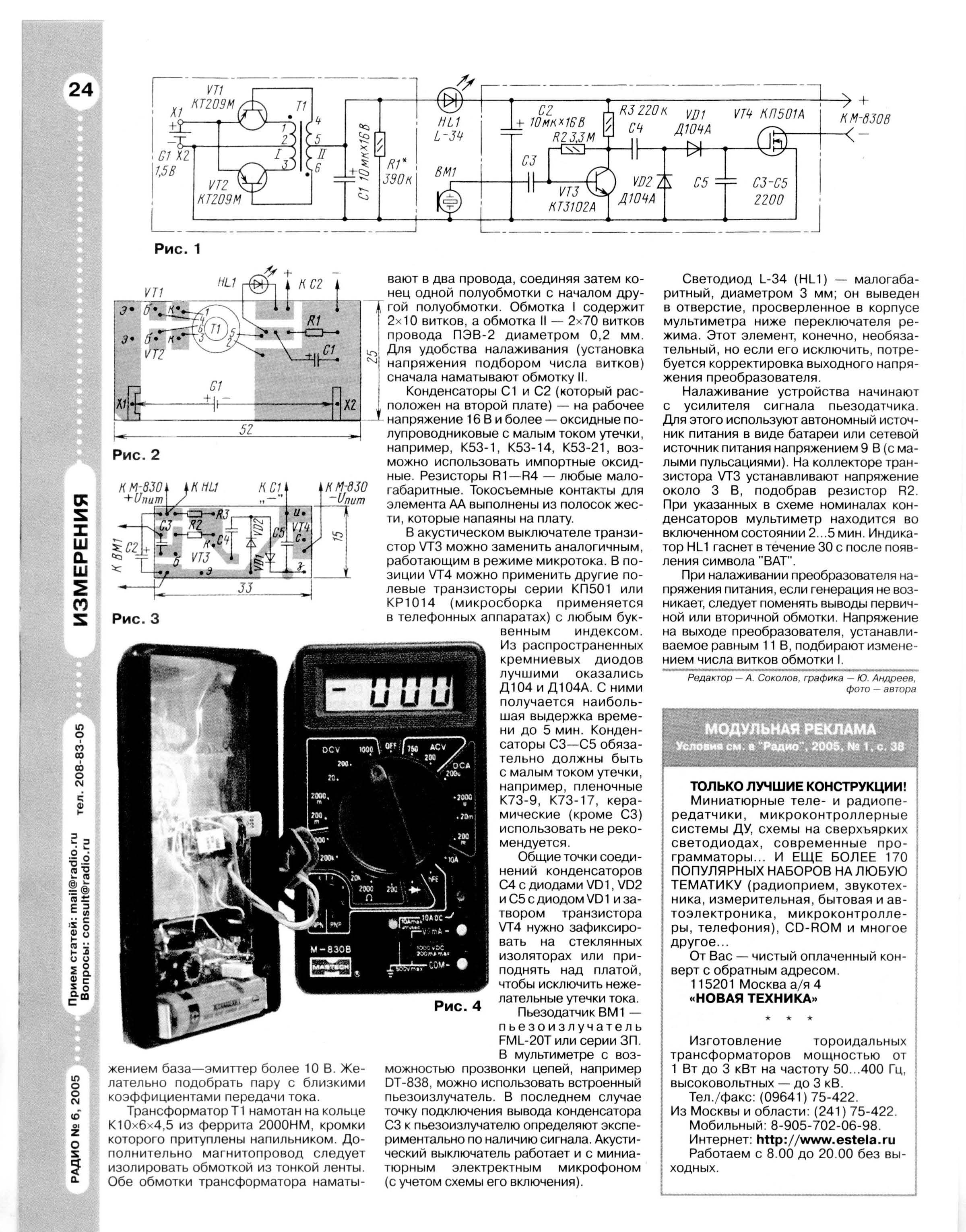 стабилизатор напряжения с-0.16 схема