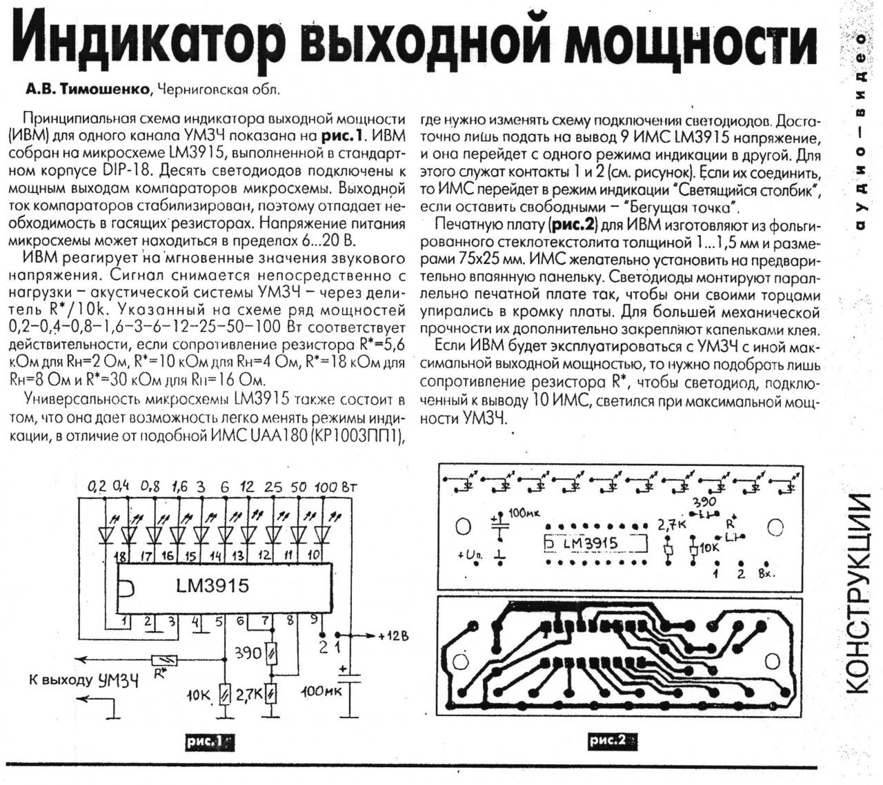 схема индикатор сетевого напряжения на светодиодах
