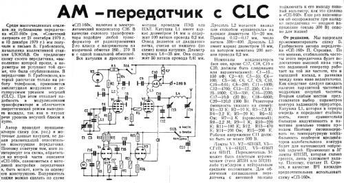 АМ передатчик с CLC.jpg