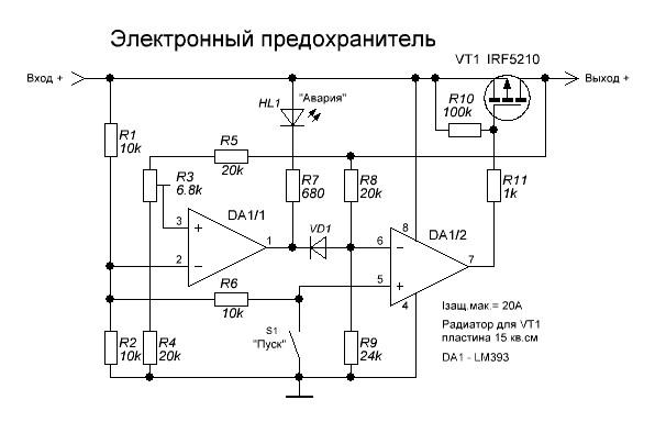схема электронный предохранитель на реле