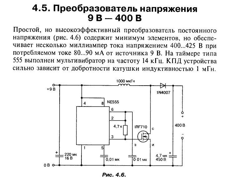 Схема повышения напряжения на одном транзисторе