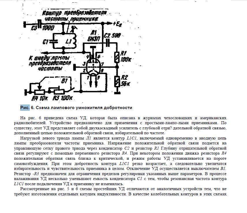 Транзисторный 2 ой гетеродин для радиоприемника казахстан