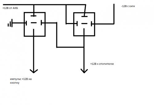 Схема сиги.png