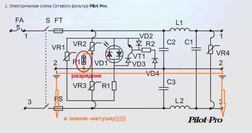Электрическая схема сетевого фильтра pilot pro6