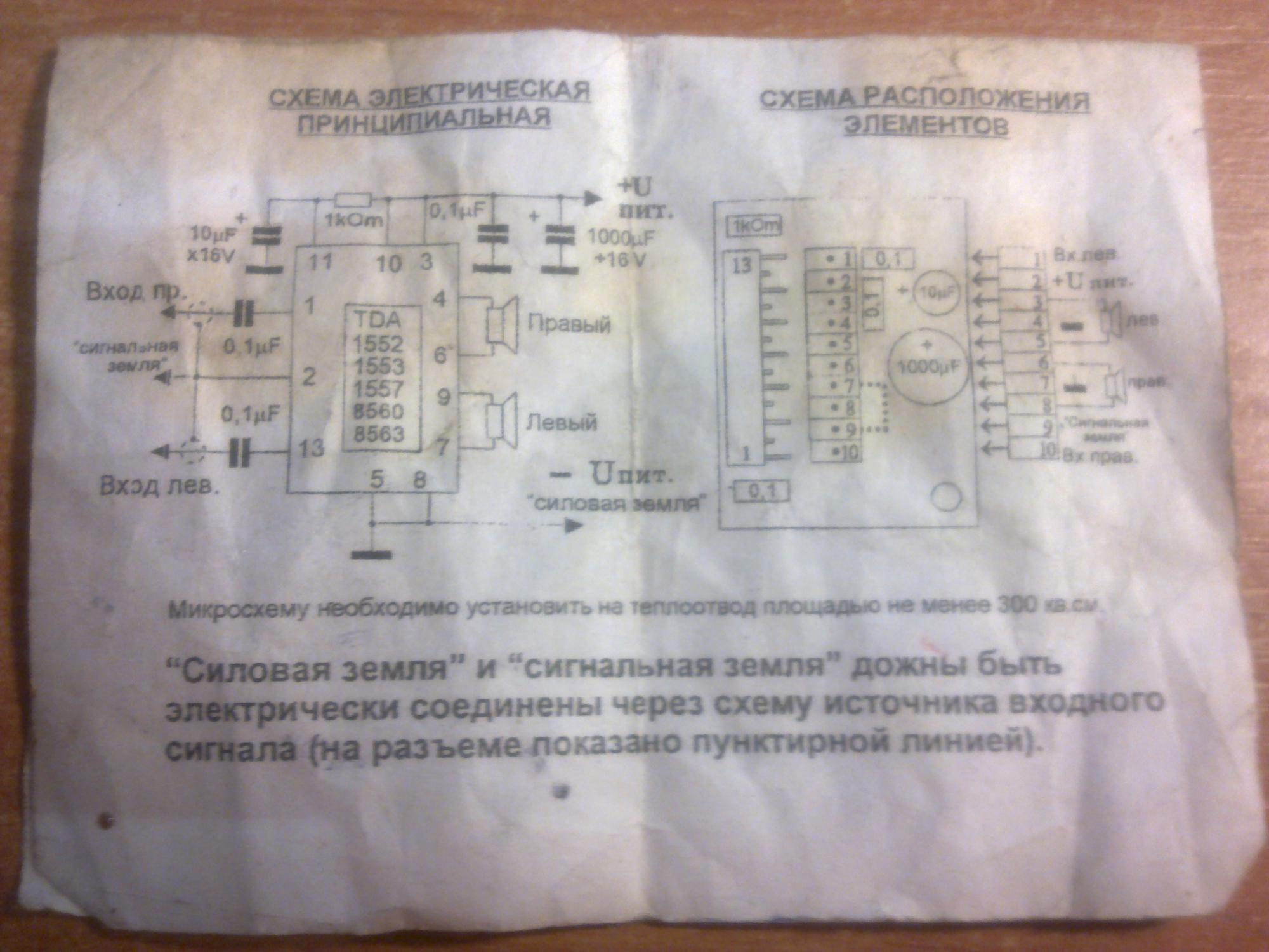 схема подключения tda 1557