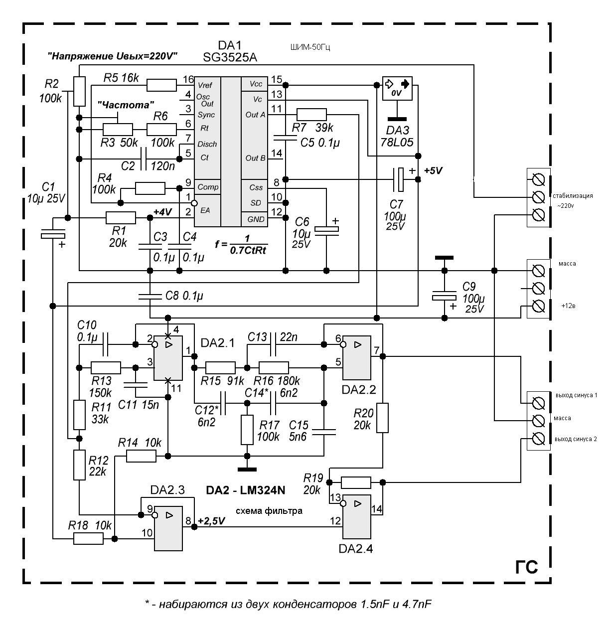 Схема простого генератора чистый синус 50гц