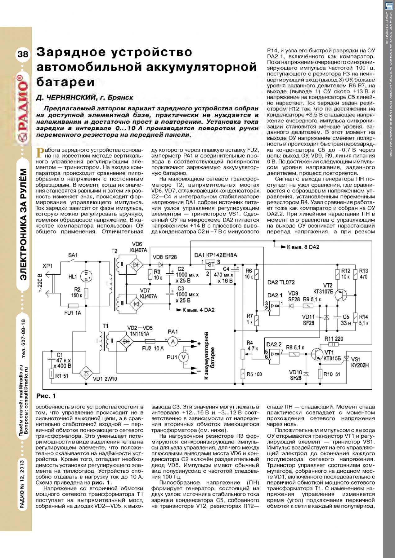 Простой регулятор мощности для зарядного устройства 100