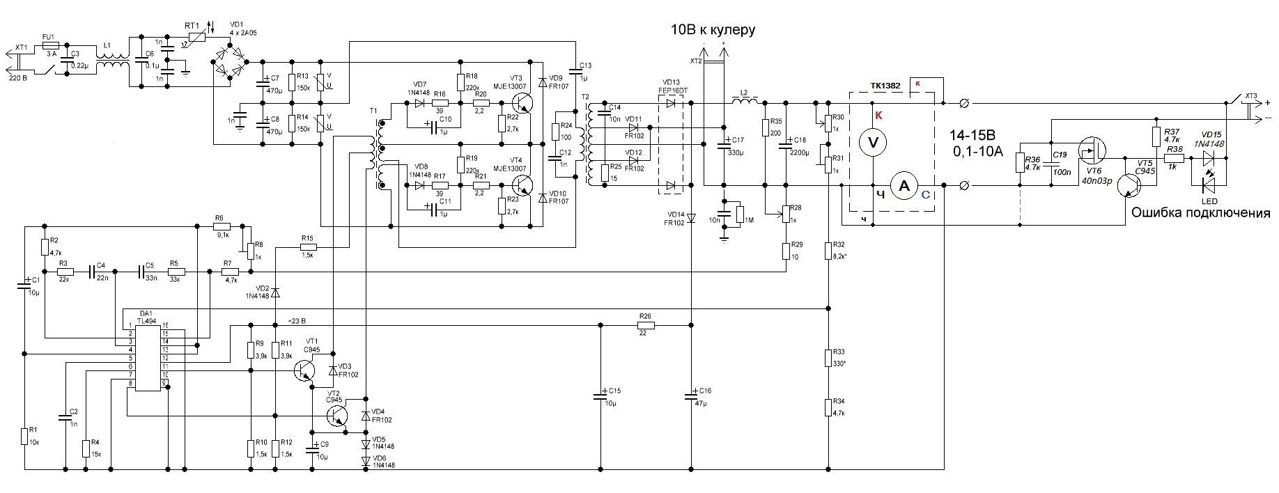 Схема зарядного и блока питания в одном компьютере