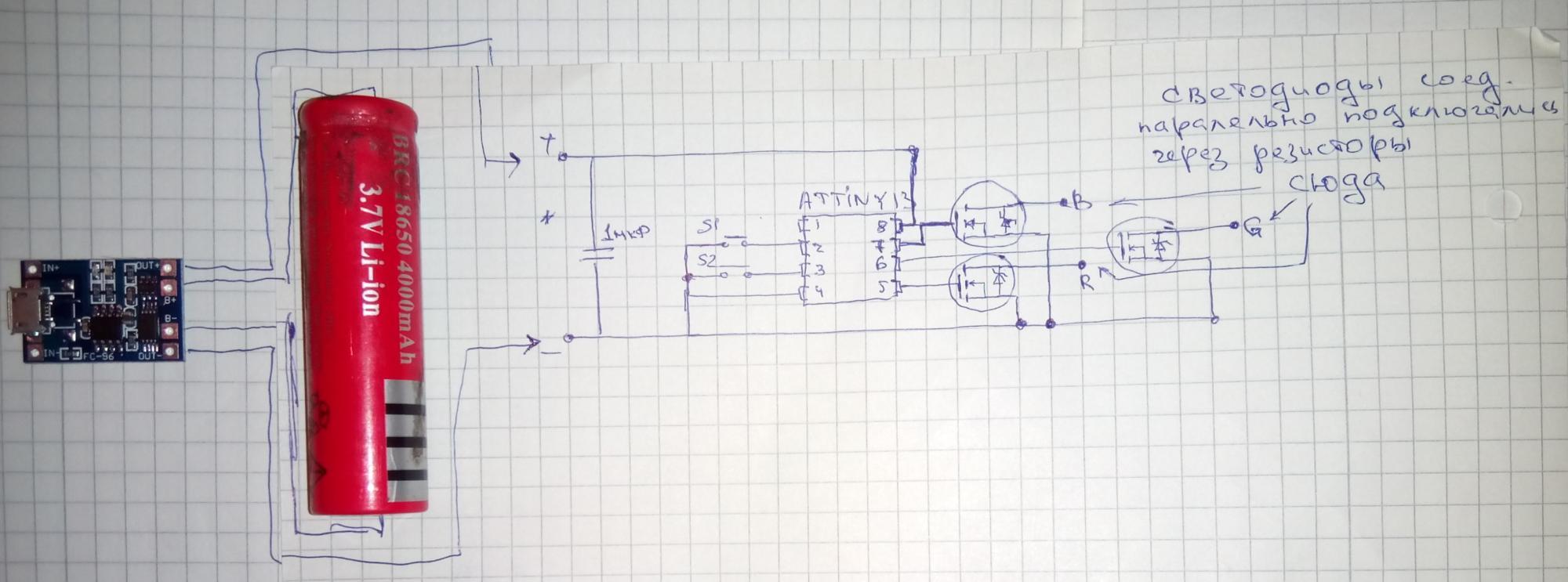 Схема контроллера заряда li-ion аккумулятора 18650
