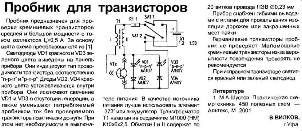 Схема прибора для проверки транзисторов