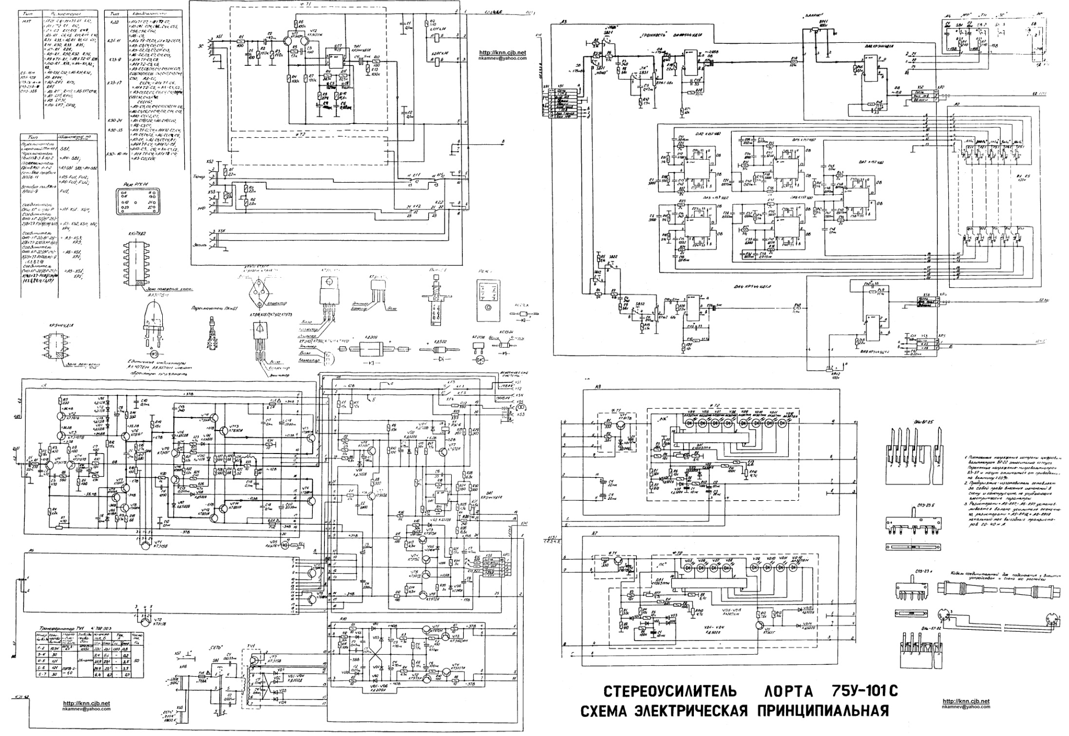 Схема усилителя электроника-043
