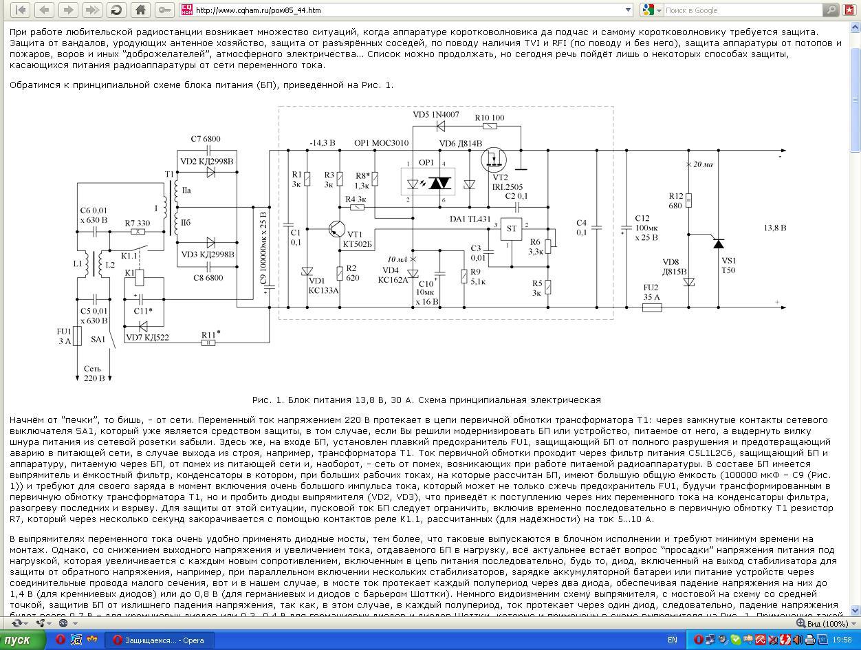 МОЩНЫЙ БЛОК ПИТАНИЯ Схема регулируемого стабилизатора на полевом транзисторе