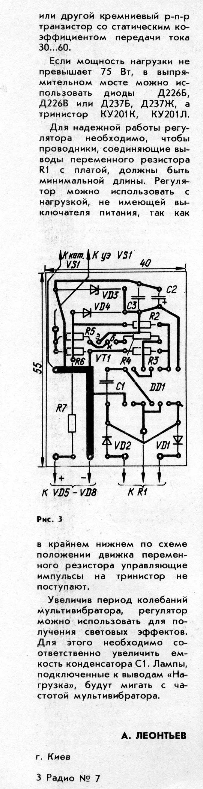 схема регулятора мощности для паяльника pic16f628a
