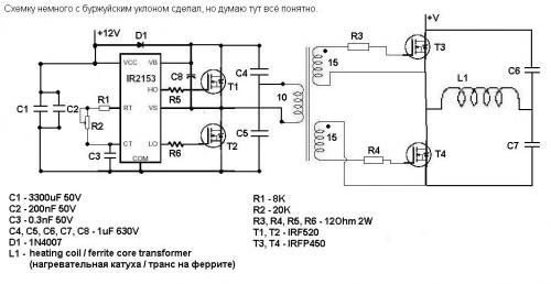 Re: как сделать трансформатор. хотел бы сделать индукционную печку (знаю что это опасное занятие). нужен...