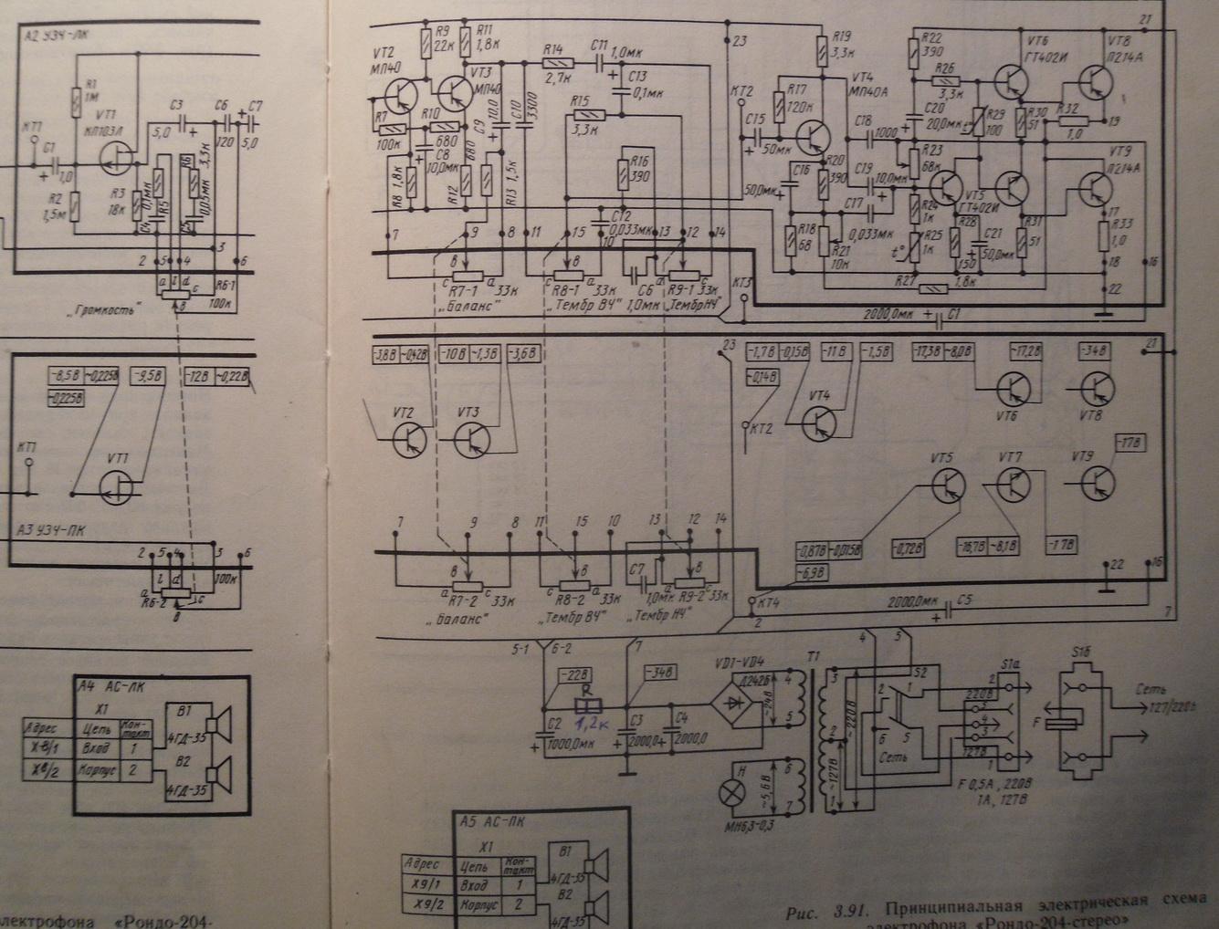 Электроника ук 043 схема
