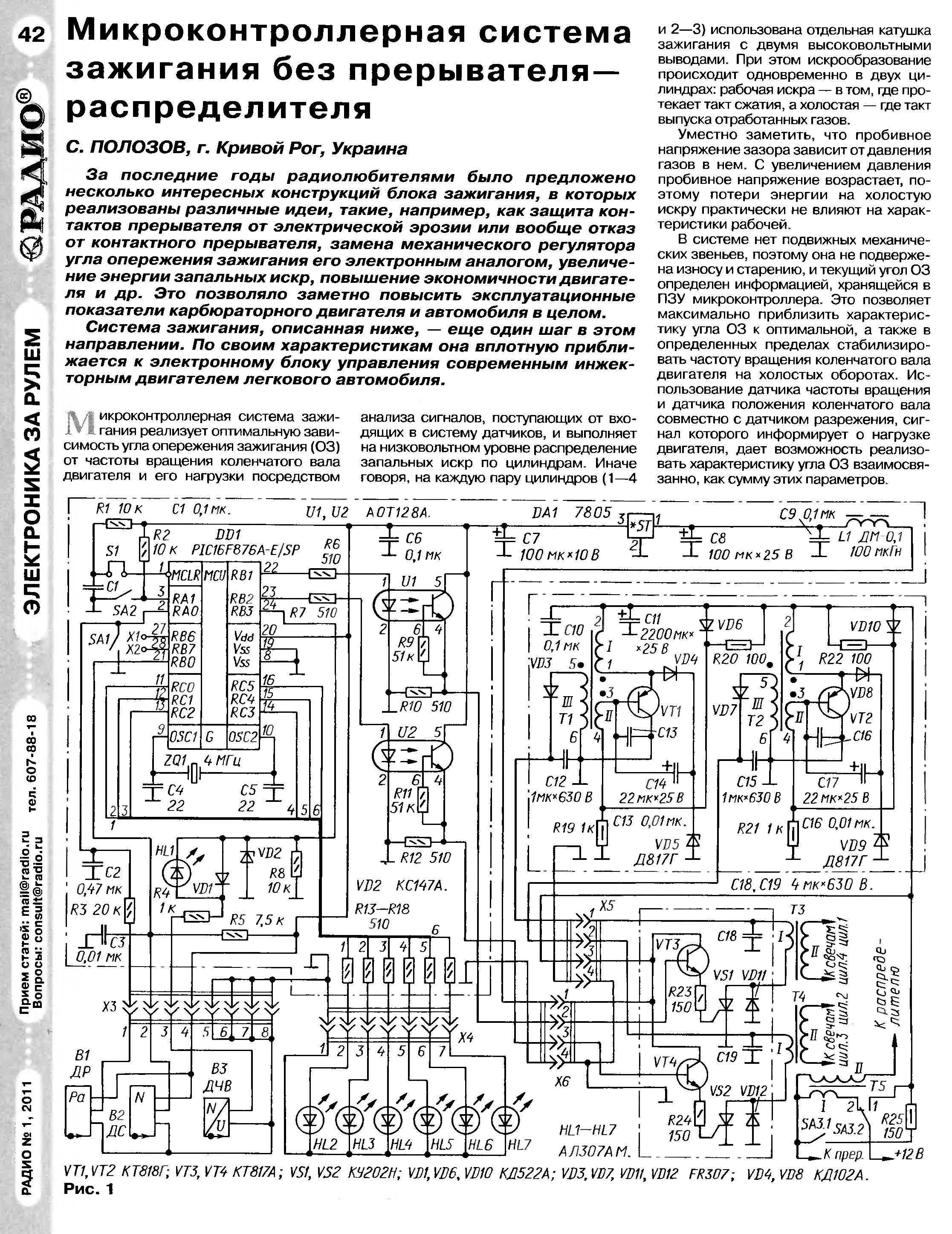 схема включения катушка зажигания б117а-11