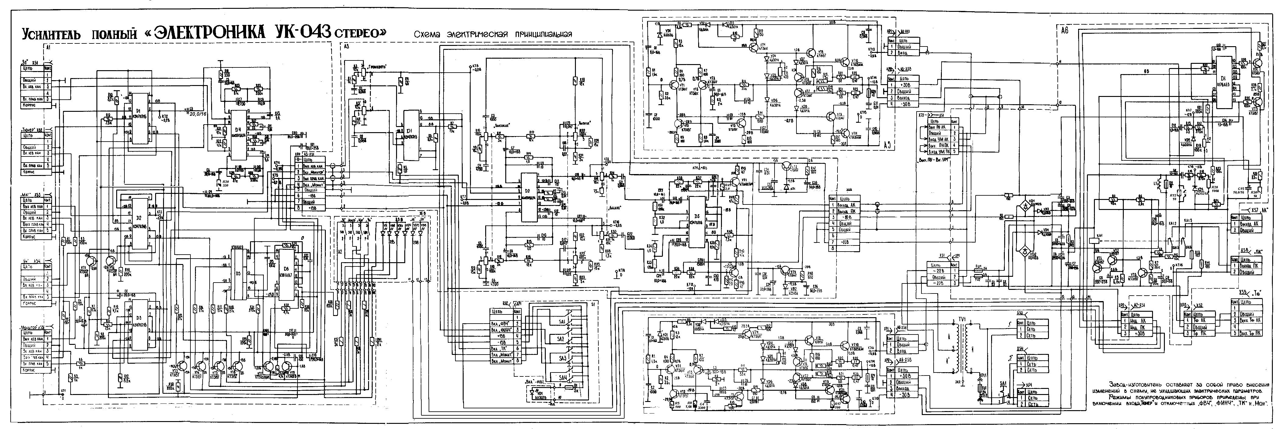 Электроника э 043 схема фото 817