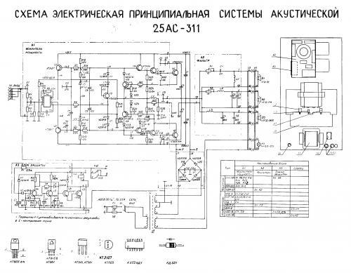 Изображение. эстония 25ас-311
