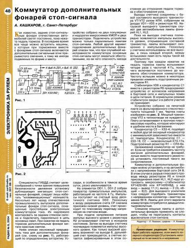 Мигающий Стоп Сигнал - Страница 3 - Стайлинг - Форум по радиоэлектронике