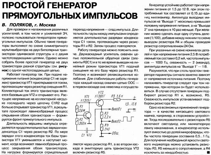 Схема генератора наносекундных импульсов на транзисторах
