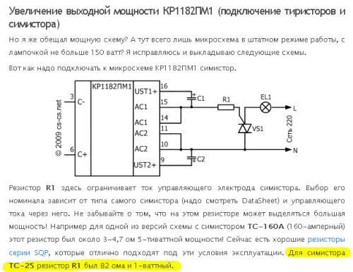 Фазоимпульсный Регулятор На Кр1182Пм1 - опубликовано в Песочница или.