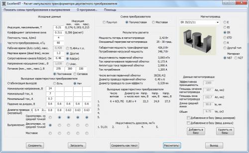 Программа Для Расчета Резисторов На 4s