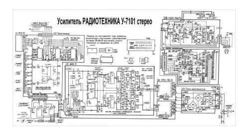 Радиотехника у 7101 схема электрическая принципиальная схема