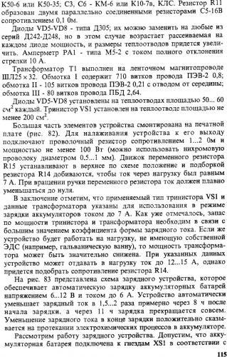 Евсеев А.Н. Полезные схемы