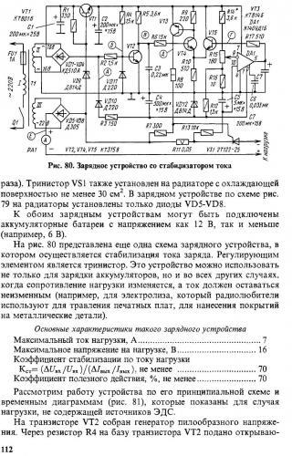 Евсеев А.Н. Полезные схемы для