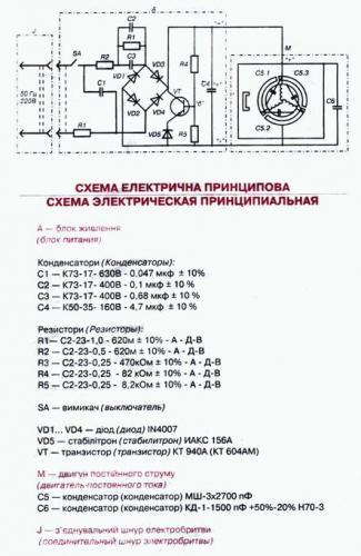 Схема На Электробритву Харьков