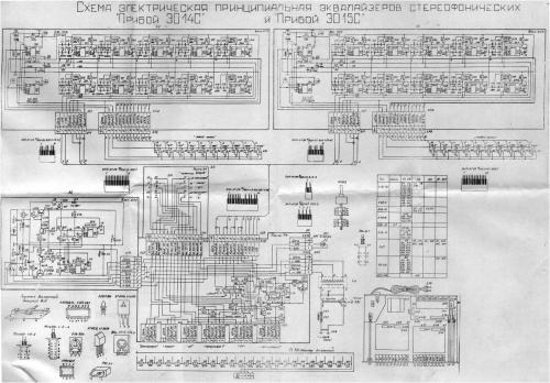 Эквалайзер прибой э014с схема