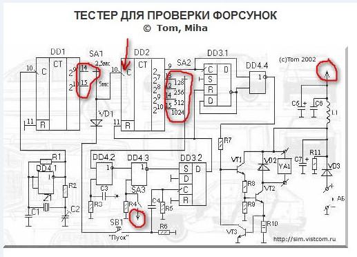 Электронный тестер форсунок своими руками - Gmpruaz.ru
