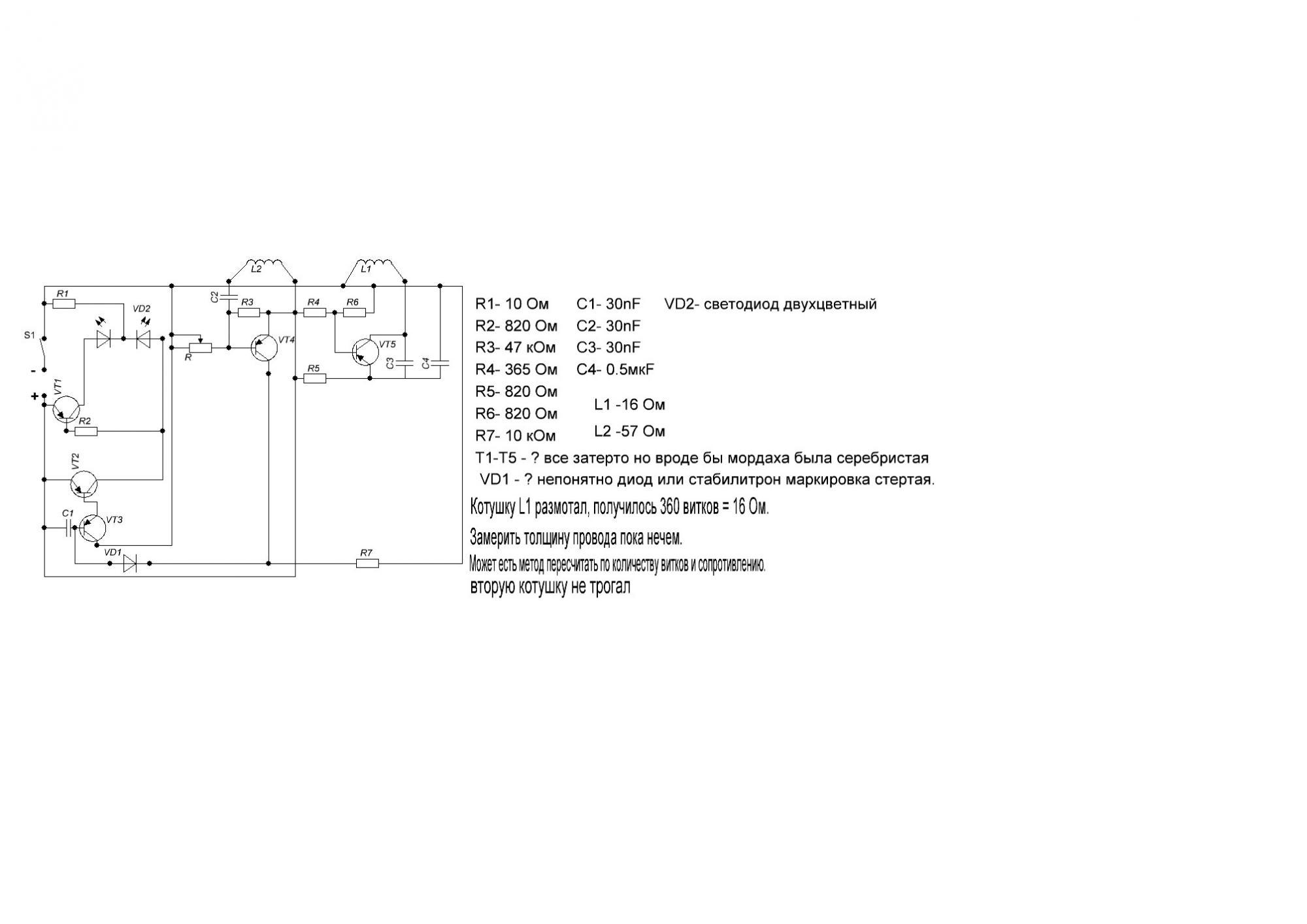 определитель короткозамкнутого витка dsl-8240 l схема