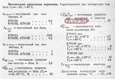 КТ913.jpg