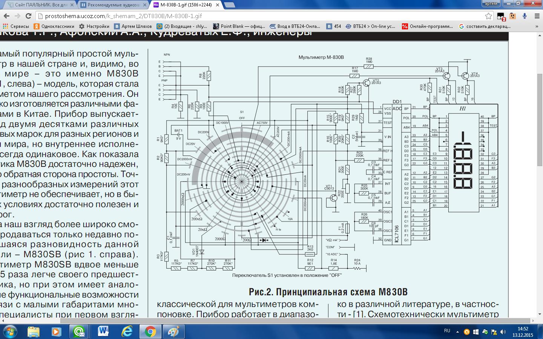 Схема мультиметра dt 830в