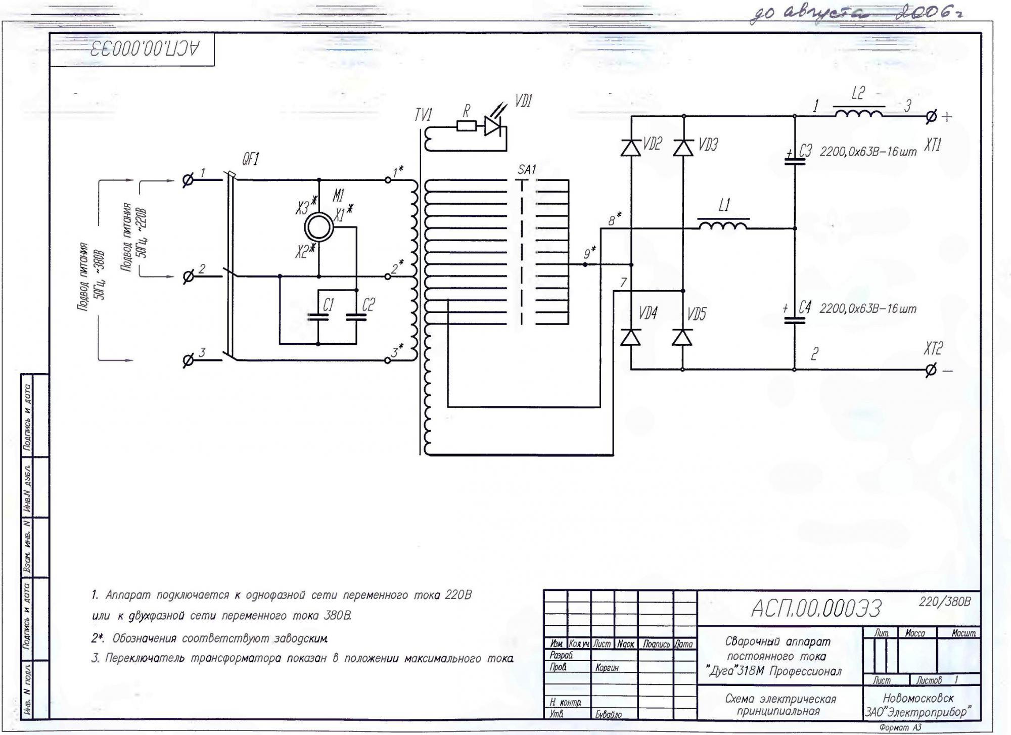 Принципиальная схема сварочного аппарата дуга5