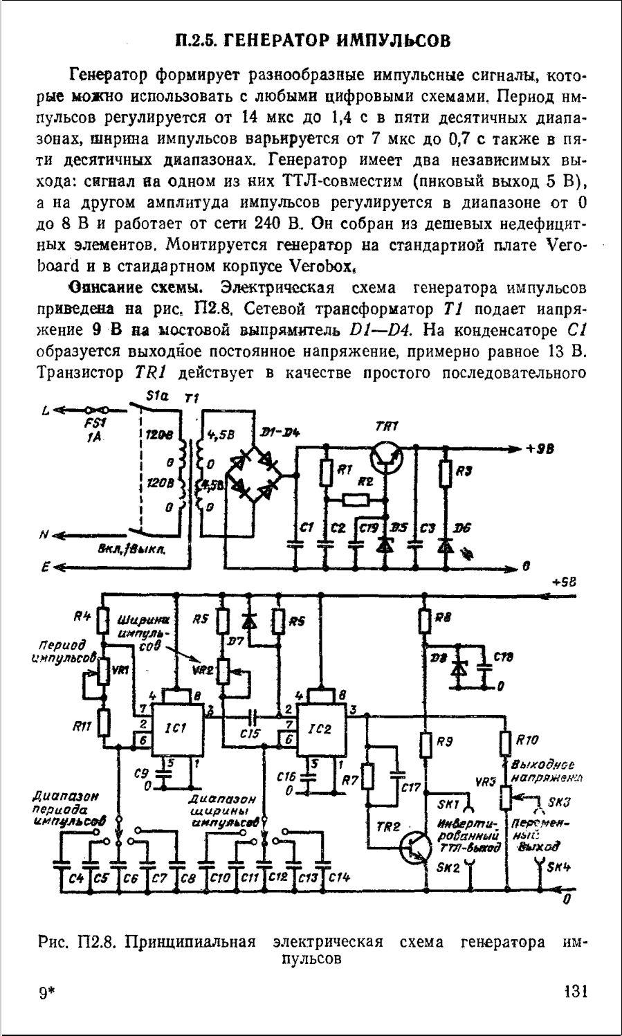 генератор импульсов схема atmega8