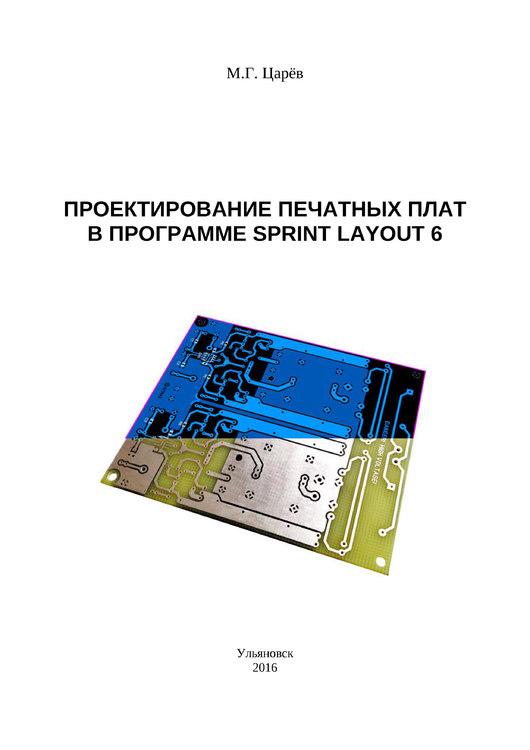 Проектирование печатных плат в программе Sprint Layout 6_Страница_01.jpg