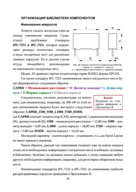 Проектирование печатных плат в программе Sprint Layout 6_Страница_41.jpg