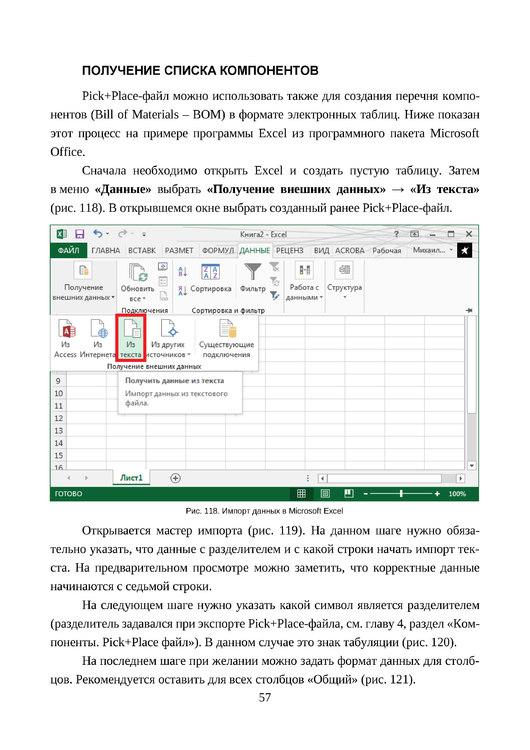 Проектирование печатных плат в программе Sprint Layout 6_Страница_57.jpg