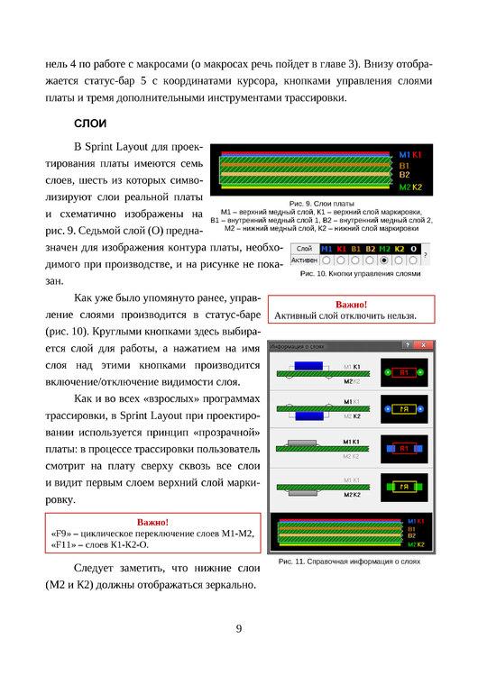 Проектирование печатных плат в программе Sprint Layout 6_Страница_09.jpg