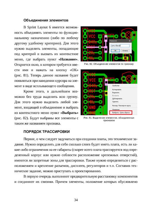 Проектирование печатных плат в программе Sprint Layout 6_Страница_34.jpg