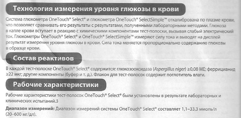 технология клюкометра.png