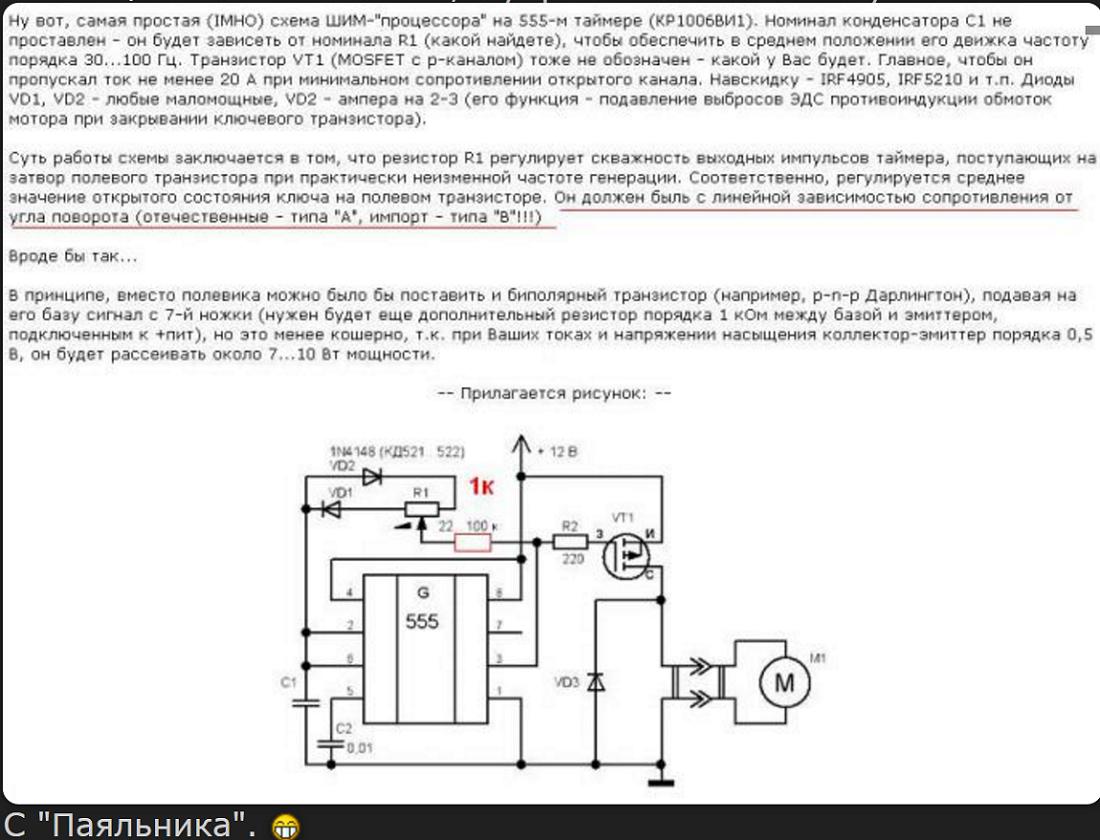 схема регулятора мощности 12 вольтового паяльника