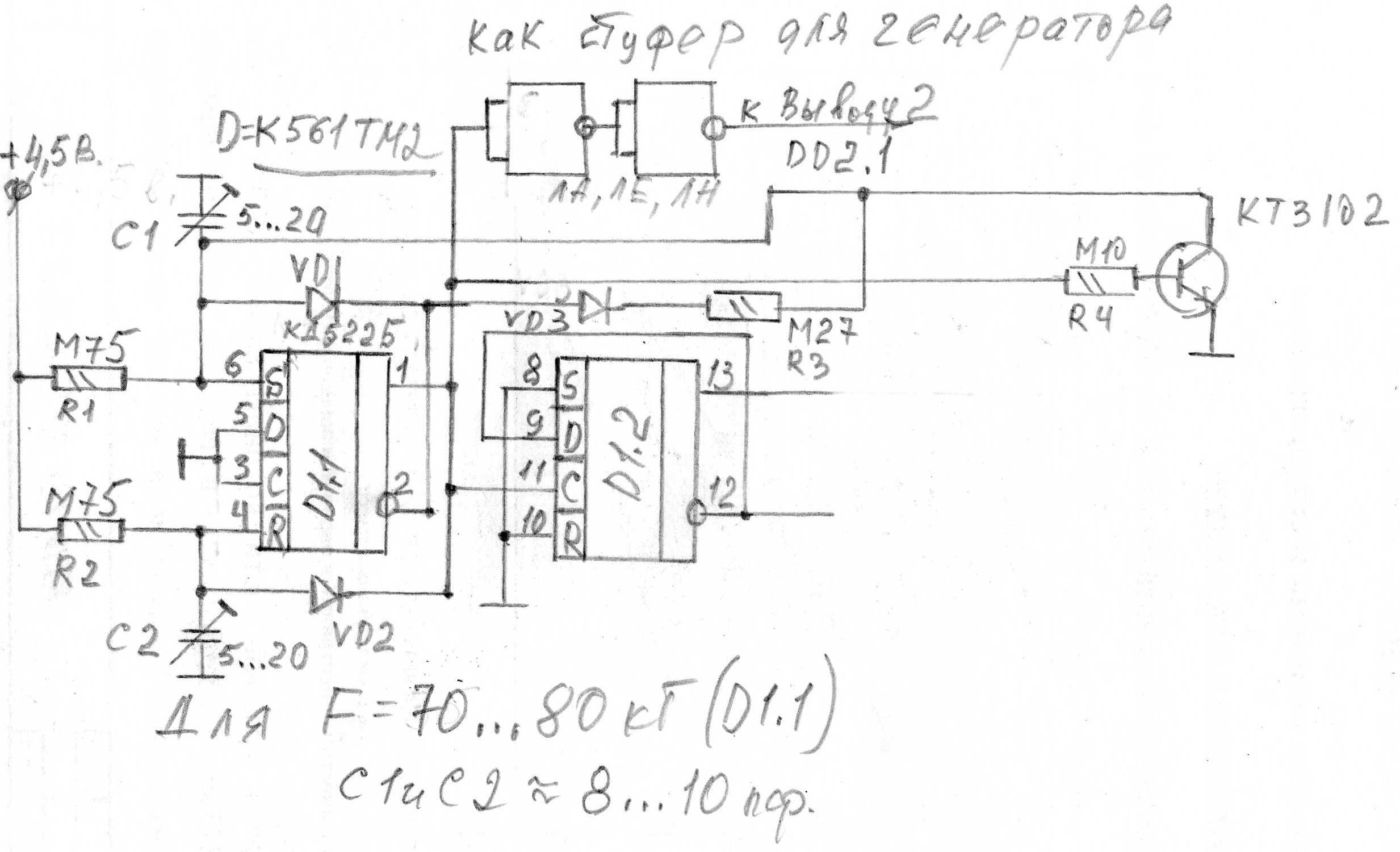Генератор на кт117 схема фото 970