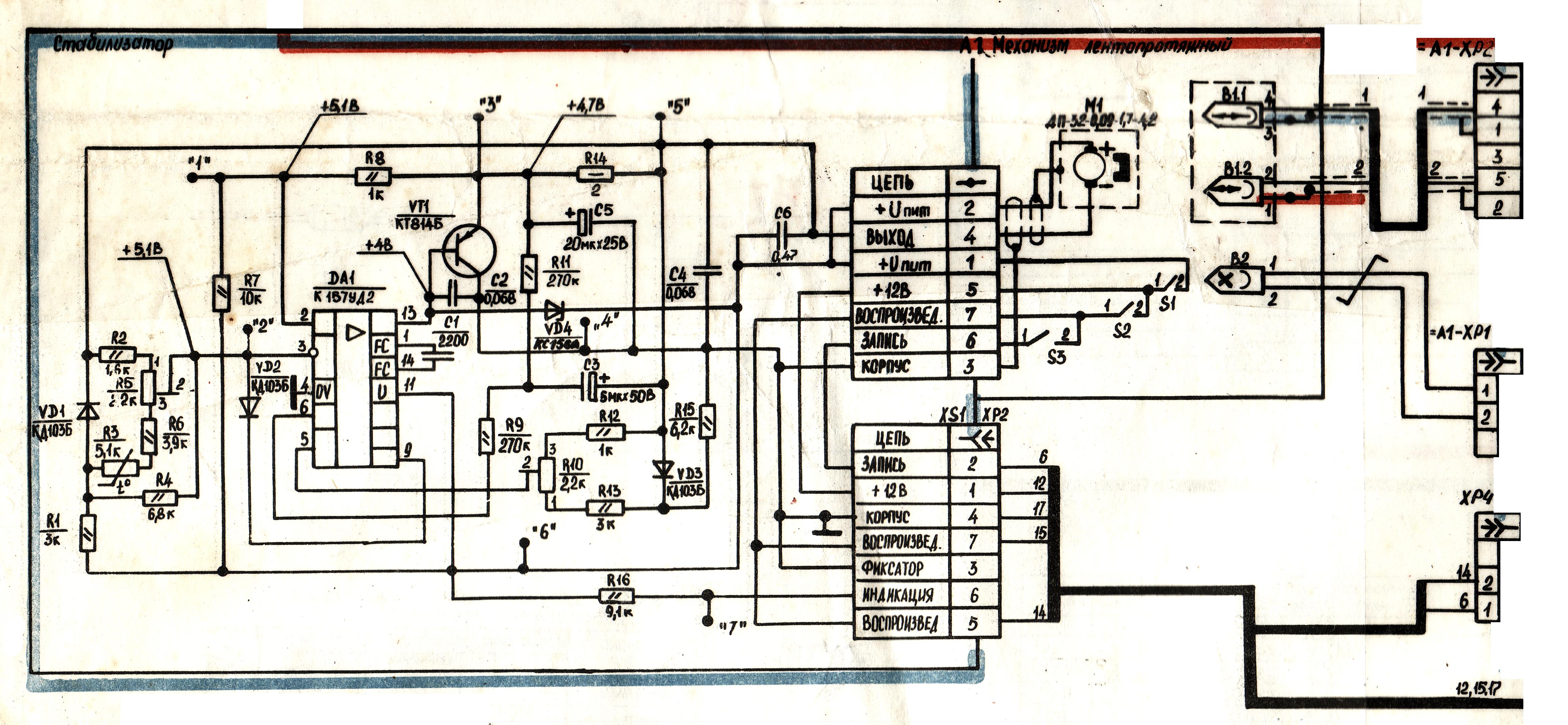 Принципиальная схема магнитолы рига 310