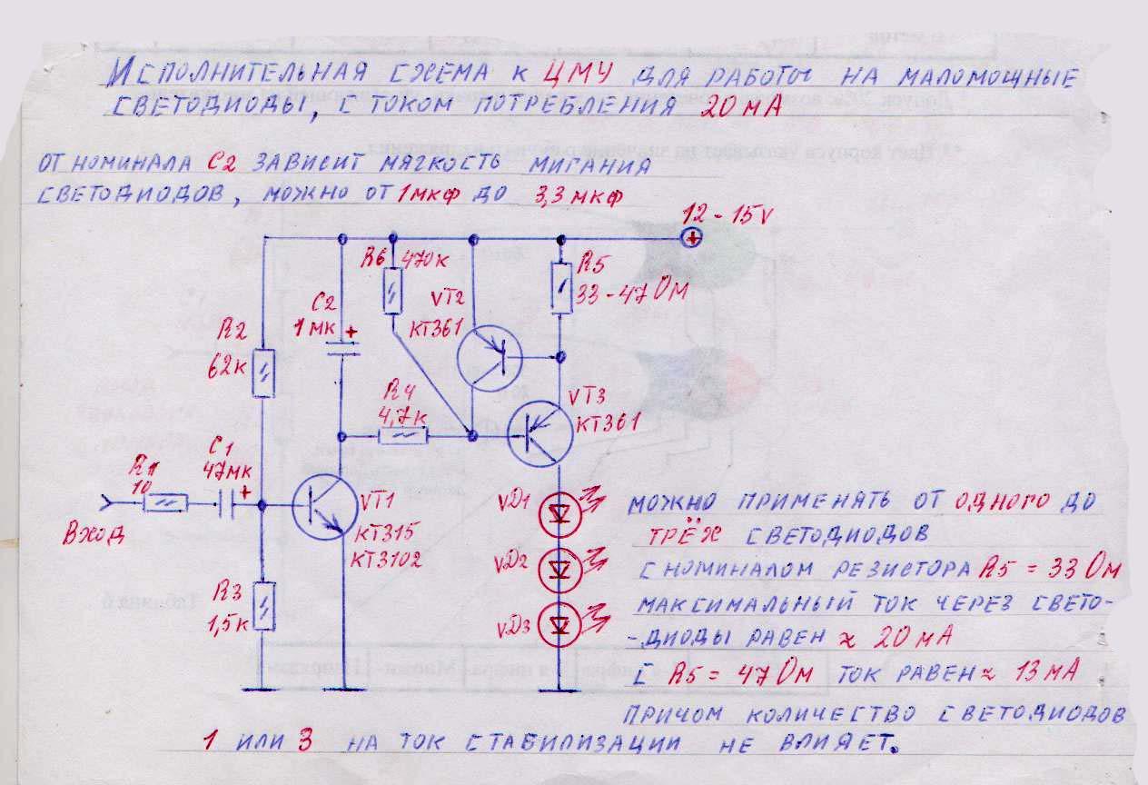 простая схема цветомузыки dch