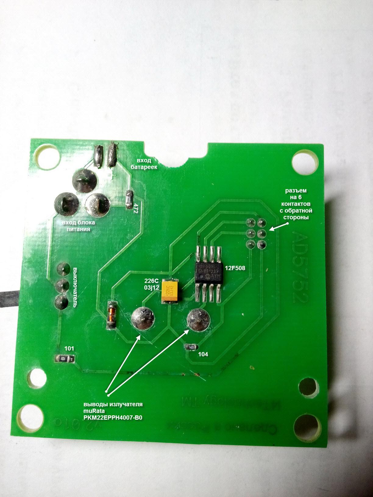 схема отпугиватель крыс и мышей на микроконтроллере